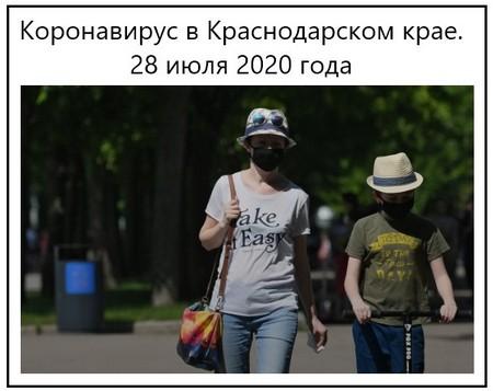 Коронавирус в Краснодарском крае. 28 июля 2020 года