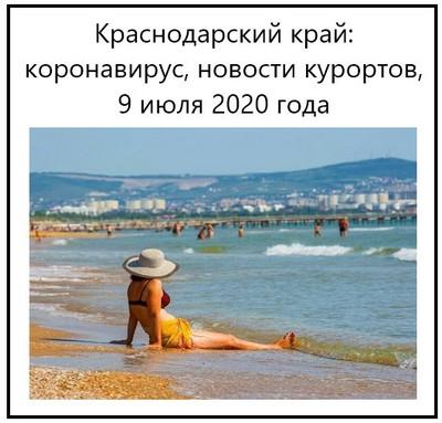 Краснодарский край, коронавирус, новости курортов, 9 июля 2020 года