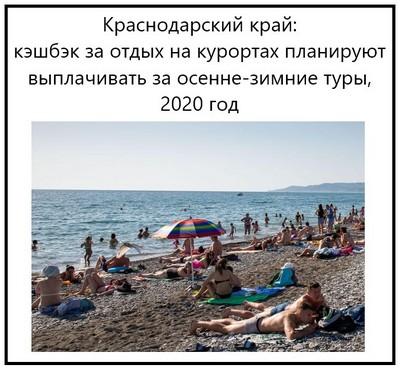 Краснодарский край кэшбэк за отдых на курортах планируют выплачивать за осенне-зимние туры, 2020 год