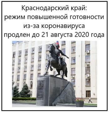 Краснодарский край режим повышенной готовности из-за коронавируса продлен до 21 августа 2020 года