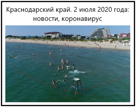 Краснодарский край, 2 июля 2020 года новости, коронавирус