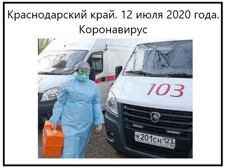 Краснодарский край. 12 июля 2020 года. Коронавирус