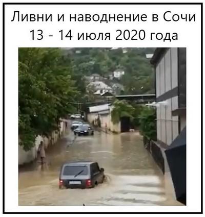 Ливни и наводнение в Сочи 13 - 14 июля 2020 года