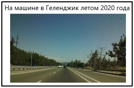На машине в Геленджик летом 2020 года