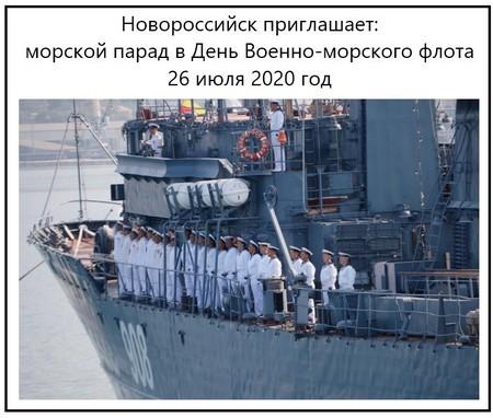 Новороссийск приглашает, морской парад в День Военно-морского флота 26 июля 2020 год