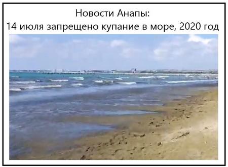 Новости Анапы, 14 июля запрещено купание в море, 2020 год