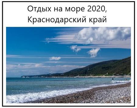 Отдых на море 2020, Краснодарский край