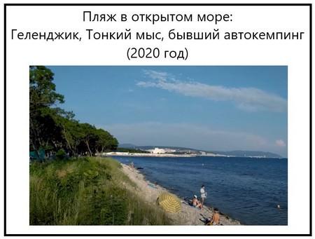 Пляж в открытом море Геленджик, Тонкий мыс, бывший автокемпинг (2020 год)