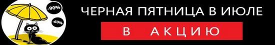 Топ-шоп черная пятница