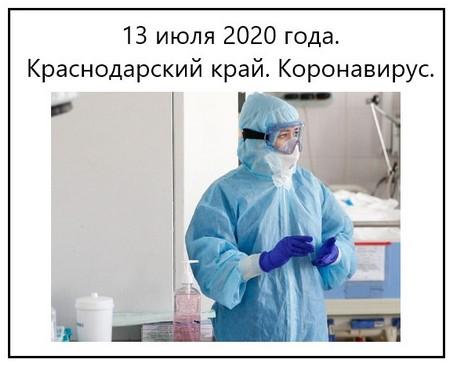 13 июля 2020 года. Краснодарский край. Коронавирус.