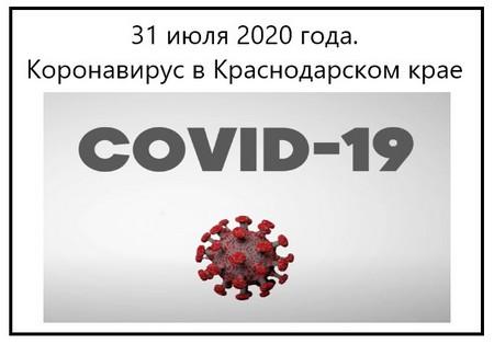 31 июля 2020 года. Коронавирус в Краснодарском крае