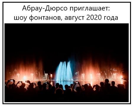 Абрау-Дюрсо приглашает, шоу фонтанов, август 2020 года