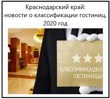Краснодарский край новости о классификации гостиниц, 2020 год