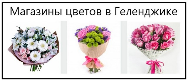 Магазины цветов в Геленджике