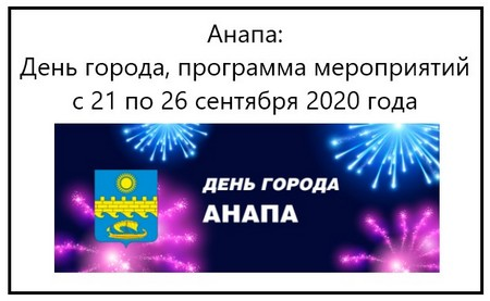Анапа День города