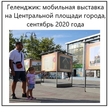 Геленджик мобильная выставка на Центральной площади города, сентябрь 2020 года