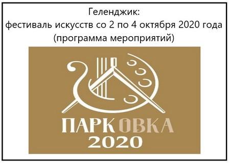 Геленджик парковка со 2 по 4 октября 2020 года программа мероприятий