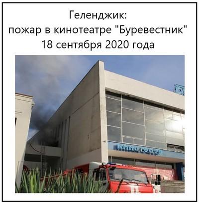 Геленджик пожар в кинотеатре Буревестник 18 сентября 2020 года