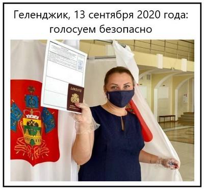 Геленджик, 13 сентября 2020 года, голосуем безопасно