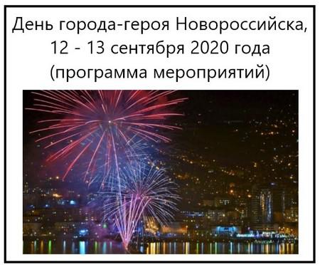 День города-героя Новороссийска, 12 - 13 сентября 2020 года (программа мероприятий)