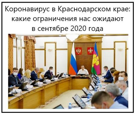 Коронавирус в Краснодарском крае, какие ограничения нас ожидают в сентябре 2020 года