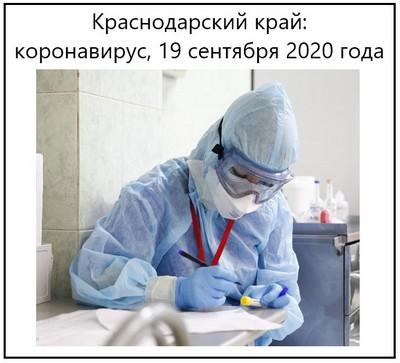 Краснодарский край коронавирус, 19 сентября 2020 года