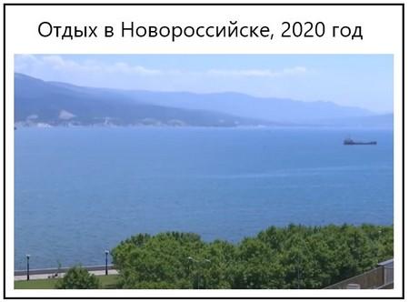 Отдых в Новороссийске