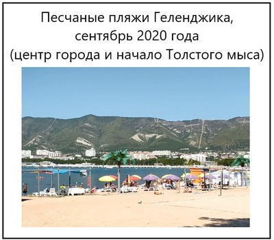 Песчаные пляжи Геленджика, сентябрь 2020 года (центр города и начало Толстого мыса)