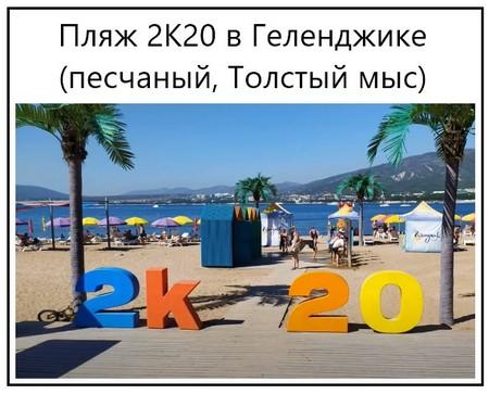 Пляж 2К20 в Геленджике (песчаный, Толстый мыс)