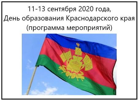 11-13 сентября 2020 года, День образования Краснодарского края (программа мероприятий)