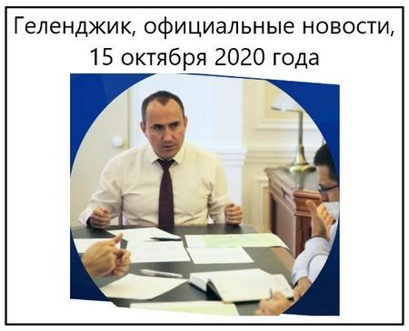 Геленджик, официальные новости, 15 октября 2020 года