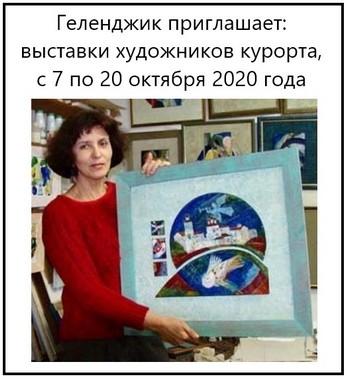 Геленджик приглашает выставки художников курорта, с 7 по 20 октября 2020 года