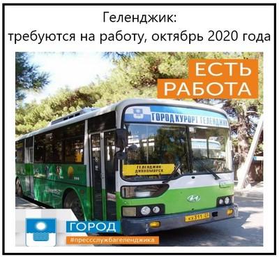 Геленджик требуются на работу, октябрь 2020 года