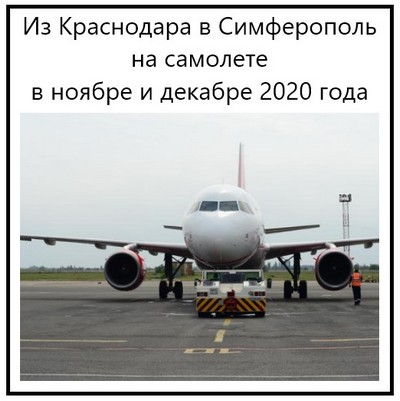 Из Краснодара в Симферополь на самолете в ноябре и декабре 2020 года