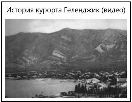 История курорта Геленджик (видео)