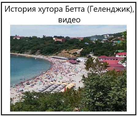 История хутора Бетта Геленджик, видео