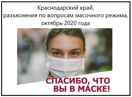 Краснодарский край, разъяснения по вопросам масочного режима, октябрь 2020 года