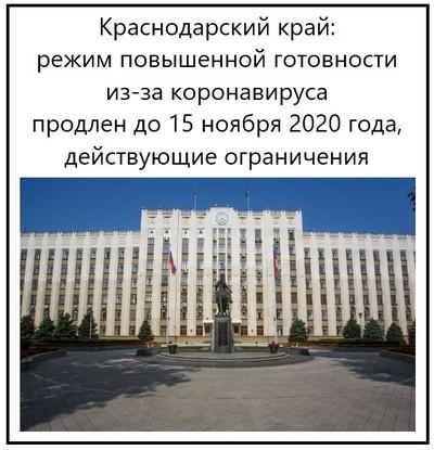 Краснодарский край режим повышенной готовности из-за коронавируса продлен до 15 ноября 2020 года, действующие ограничения