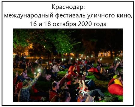 Краснодар международный фестиваль уличного кино, 16 и 18 октября 2020 года