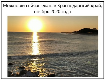 Можно ли сейчас ехать в Краснодарский край, ноябрь 2020 года