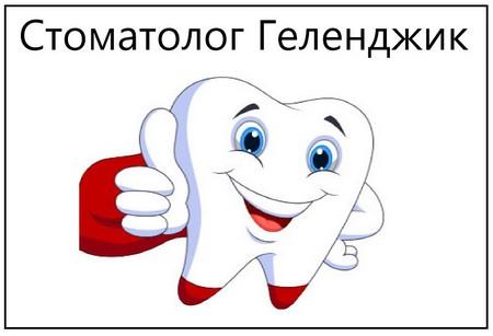 Стоматолог Геленджик