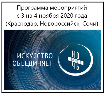 программа мероприятий с 3 на 4 ноября 2020 года (Краснодар, Новороссийск, Сочи)