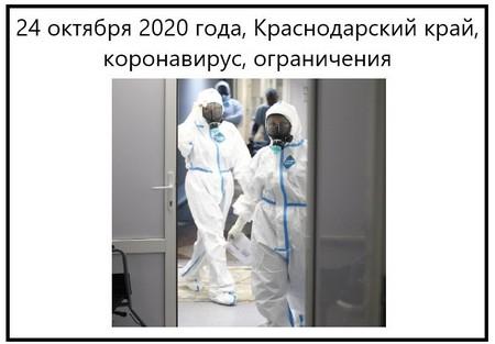 24 октября 2020 года, Краснодарский край, коронавирус, ограничения