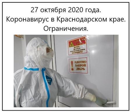 27 октября 2020 года. Коронавирус в Краснодарском крае. Ограничения.