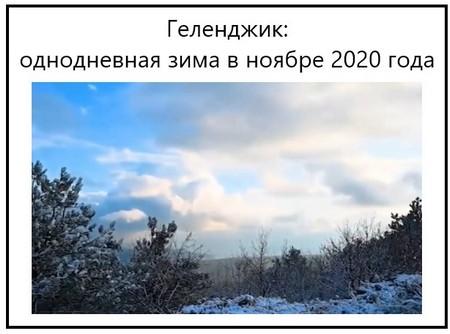 Геленджик однодневная зима в ноябре 2020 года