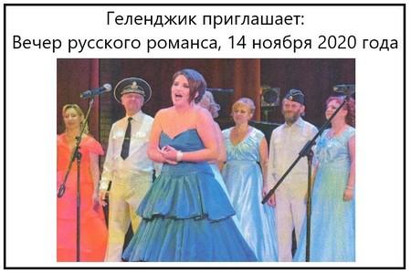 Геленджик приглашает, Вечер русского романса, 14 ноября 2020 года