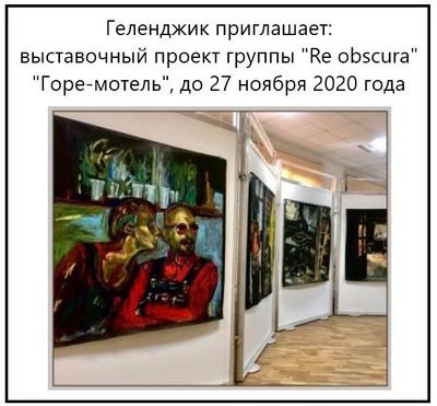 Геленджик приглашает выставочный проект