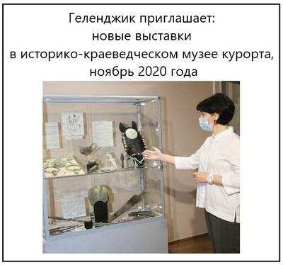 Геленджик приглашает новые выставки в историко-краеведческом музее курорта, ноябрь 2020 года