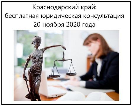 Краснодарский край бесплатная юридическая консультация 20 ноября 2020 года