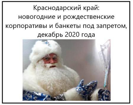 Краснодарский край, новогодние и рождественские корпоративы и банкеты под запретом, декабрь 2020 года